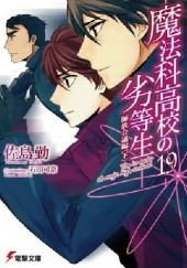 Okładka książki Mahouka Koukou no Rettousei 19 - Master Clan Conference Chapter III (novel) Tsutomu Satou